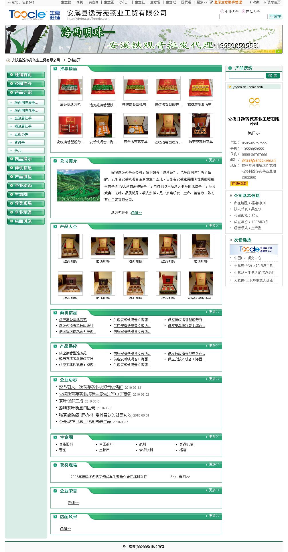 安溪县逸芳苑茶业工贸有限公司