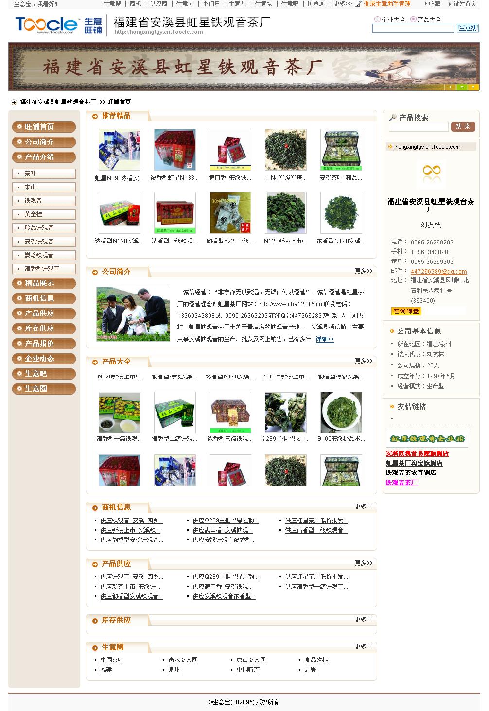 福建省安溪县虹星铁观音茶厂