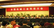 """""""2010年度全国机械工业科技大会""""在北京召开"""