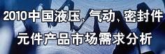 2010年中国液压、气动、密封件元件产品市场需求分析