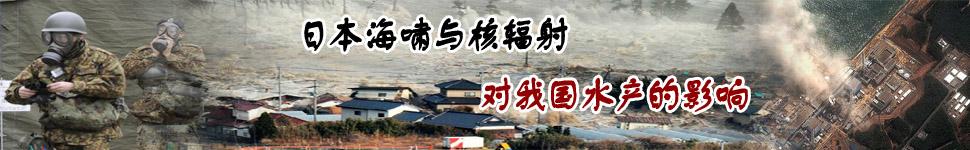 日本海啸与核辐射对我国水产的影响