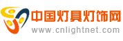 中国灯具灯饰网