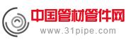 中国管材管件网
