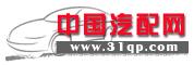 中国汽配网