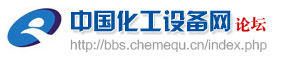 中国化工设备论坛