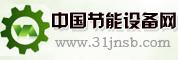 中国节能设备网