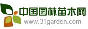 中国园林苗木网