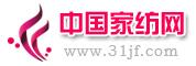 中国家纺网