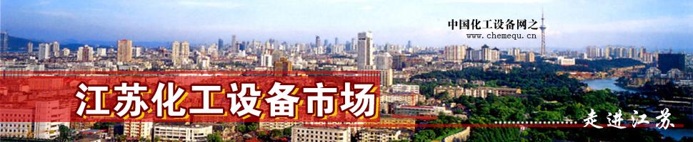 江蘇化工設備市場