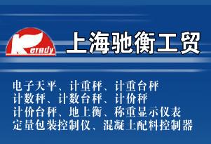 上海驰衡工贸