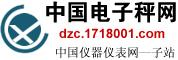 中国电子秤网