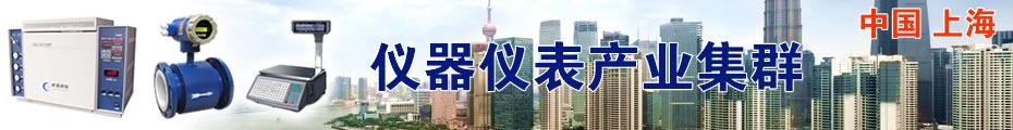上海仪器仪表产业集群