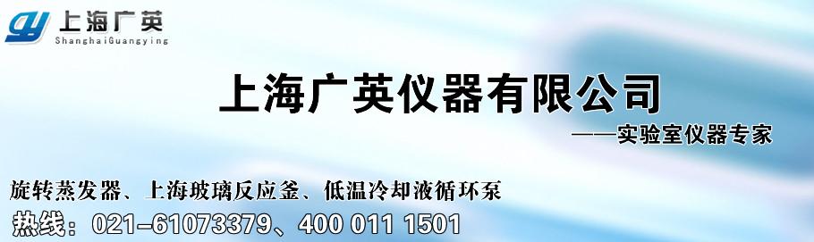 上海广英仪器有限公司