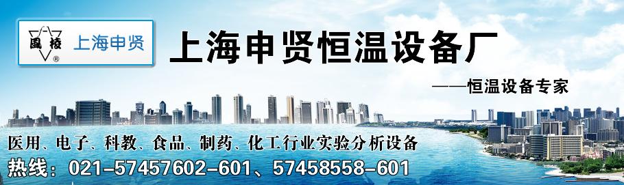 上海申賢恒溫設備廠