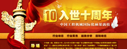 入世十周年 中国工程机械国际发展之路