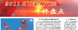 2011年中国矿山机械行业年终盘点