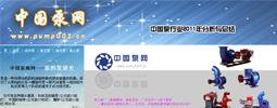 2011年中国泵网行业盘点