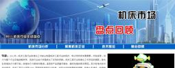 2011年中国机床行业盘点