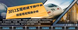 2012工程机械下游行业投资情况预测分析