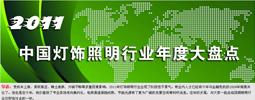 2011年中国照明灯饰行业年度大盘点