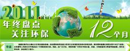 2011年终盘点关注环保12个月
