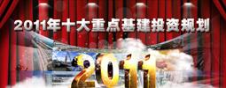 盘点2011年十大重点基建投资规划