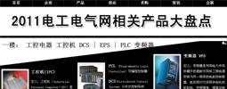 2011电工电气网相关产品大盘点