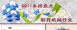 2011年终盘点-制药机械行业