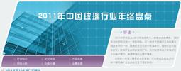 2011年中国玻璃行业年终盘点