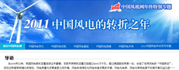 2011 中国风电的转折之年