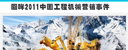 回眸2011中国工程机械营销事件