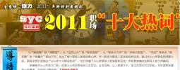 2011职场十大门词