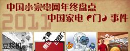 2011中国家电门事件