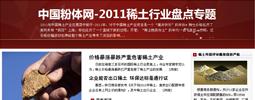 中国粉体网-2011稀土盘点