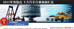 2011年度盘点 十大汽车行业新闻汇总