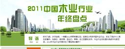 2011中国木业网年终盘点
