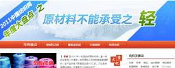 2011年中国纺织行业年度盘点盘点