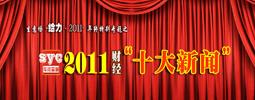 2011财经十大新闻
