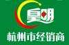 皇明太阳能杭州市中河路经销商