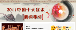 2011中国十大红木事件
