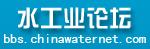 中国水工业论坛