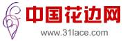 中国花边网