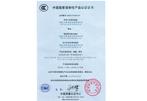 中国国家强制性产品认证