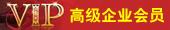 中国家具网高级会员