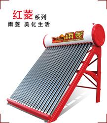 雨菱红菱系列太阳能