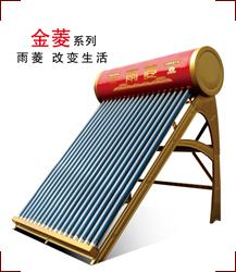 雨菱金菱系列太阳能