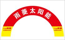 雨菱太阳能拱门