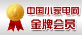 中国小家电网金牌会员