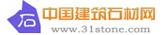 中国建筑石材网