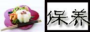 碗筷的保养